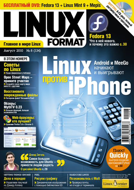 Linux Format 134 (8), Август 2010