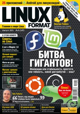 Linux Format 147 (8), август 2011