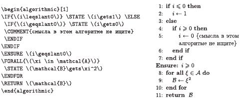 Векторная графика в LaTeX Пакет PGFTikZ  Хабрахабр